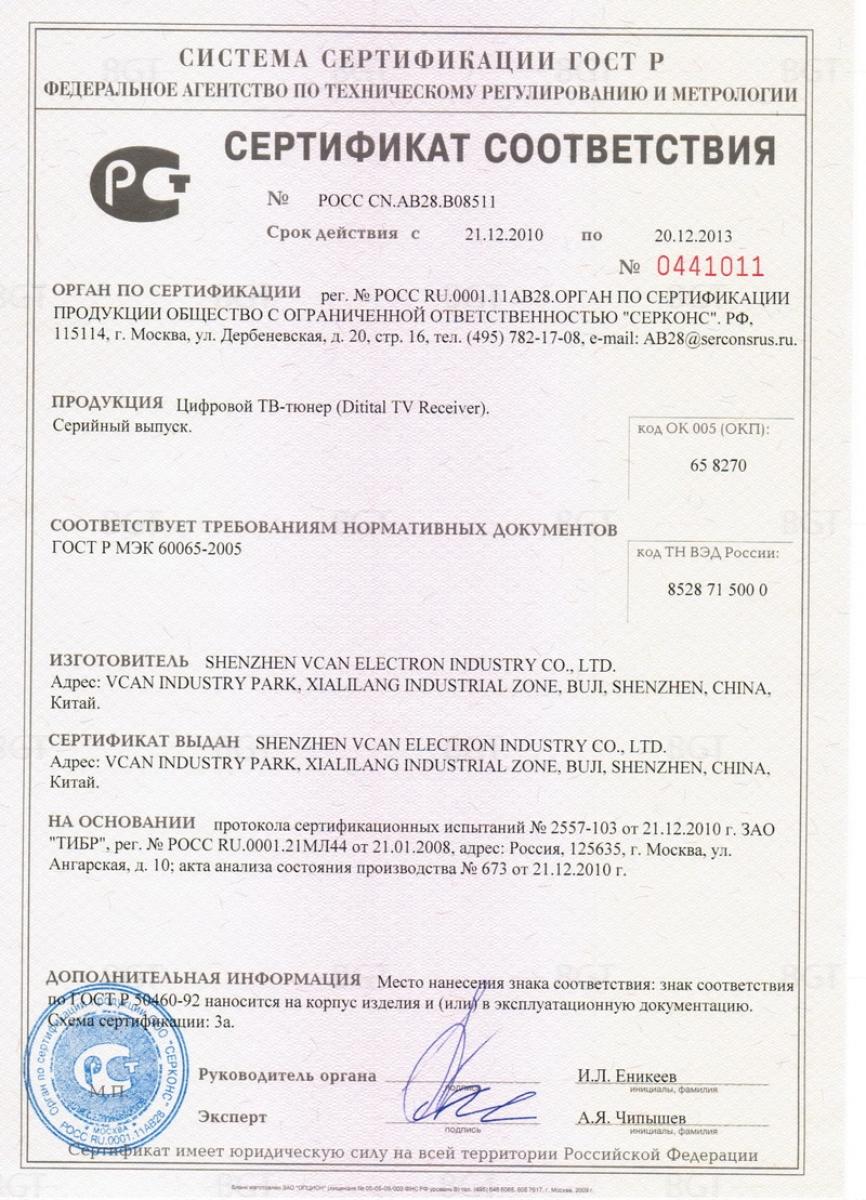 Сертификация обвеса лесная сертификация 2008 - 2009 статистика